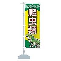 爬虫類 のぼり旗 サイズ選べます(コンパクト45x150cm 左チチ)