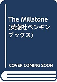 The Millstone (英潮社ペンギンブックス)