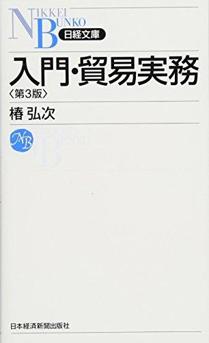 入門・貿易実務<第3版> (日経文庫)