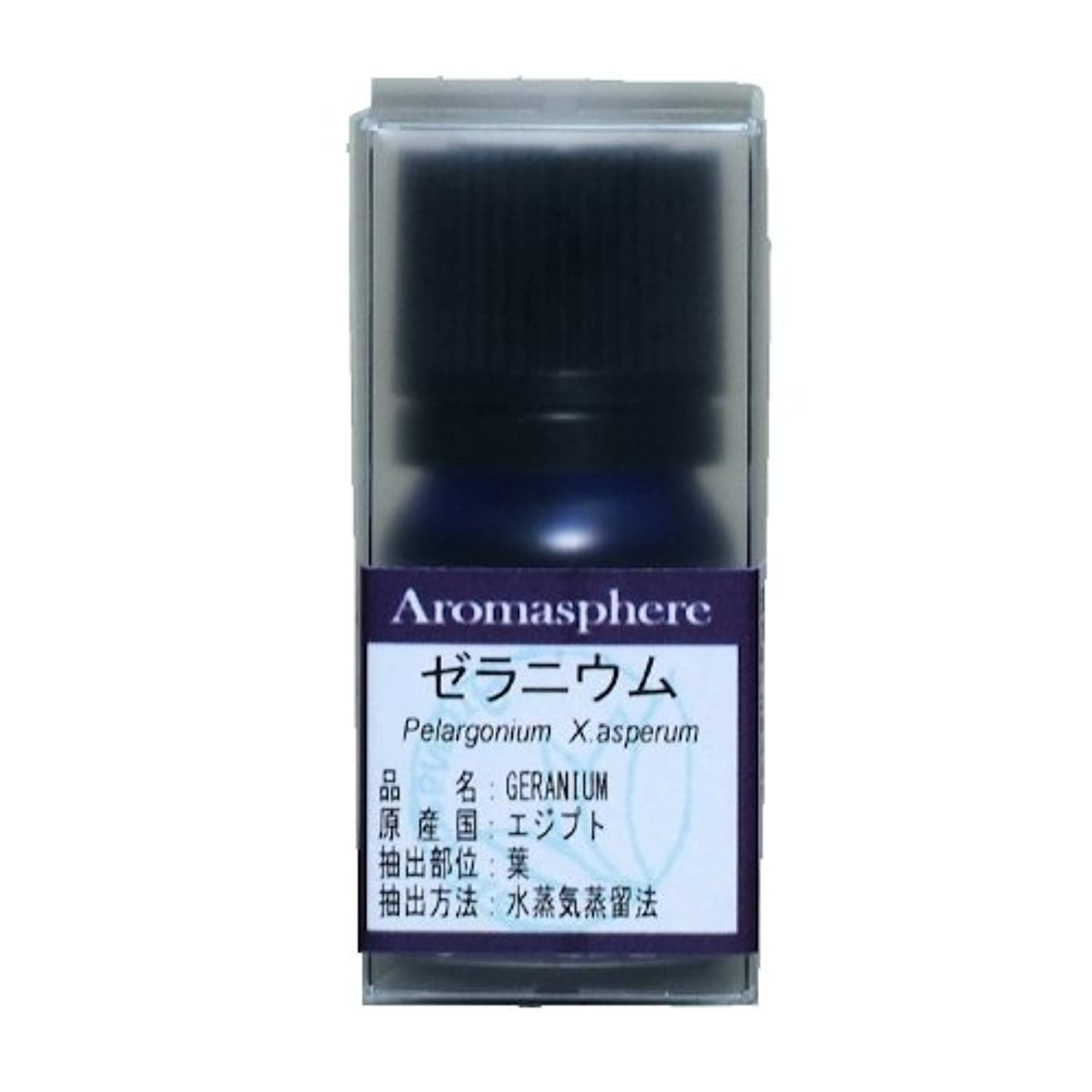 ひどいできれば特派員【アロマスフィア】ゼラニウム 5ml エッセンシャルオイル(精油)