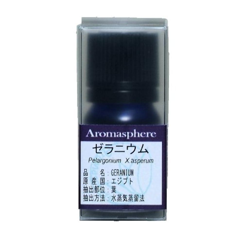 ふつう釈義あらゆる種類の【アロマスフィア】ゼラニウム 5ml エッセンシャルオイル(精油)
