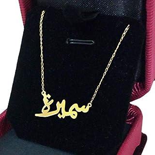 21K Gold Plated Necklace Samira name