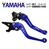 YAMAHA ヤマハ ブレーキ クラッチ レバー セット 6段階調整 ショート YZF-R25 YZF-R3 MT-25 MT-03 青