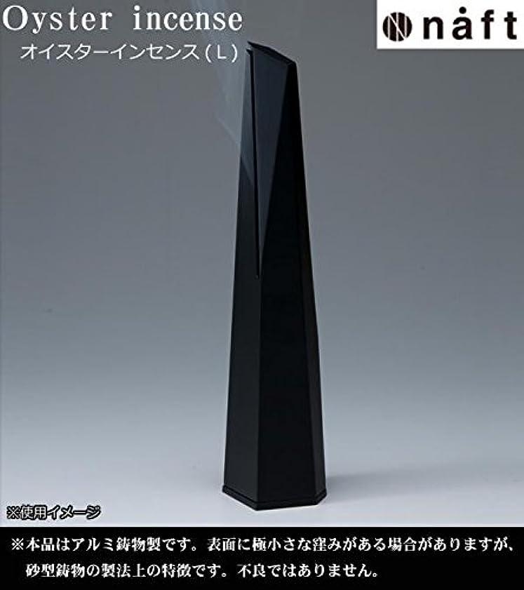優しい動的惨めなnaft Oyster incense オイスターインセンス 香炉 Lサイズ ブラック