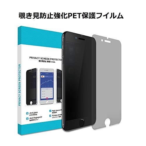【覗き見防止】iPhone 6plus / 6splus 用 覗き見防止フィルム 180度超薄型日本素材強化PET 液晶保護プライバシー フィルム