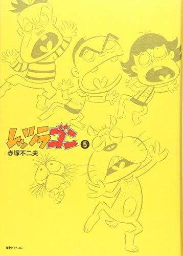 レッツラゴン 5 (Fukkan.com) - 赤塚不二夫