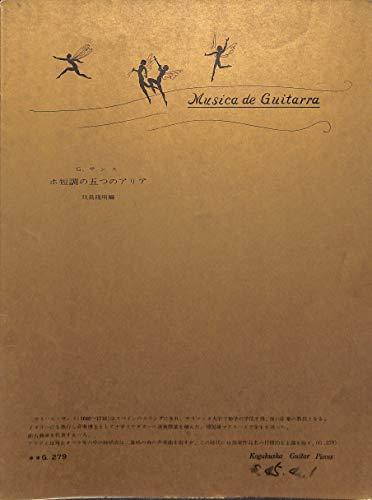 [ギターピース]ホ短調の五つのアリア 作曲:ガスパル・サンス 編曲:玖島隆明