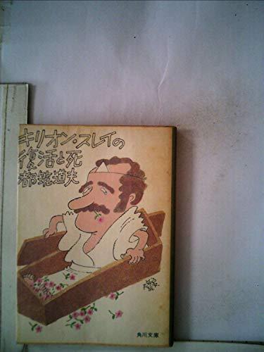 キリオン・スレイの復活と死 (1977年) (角川文庫)