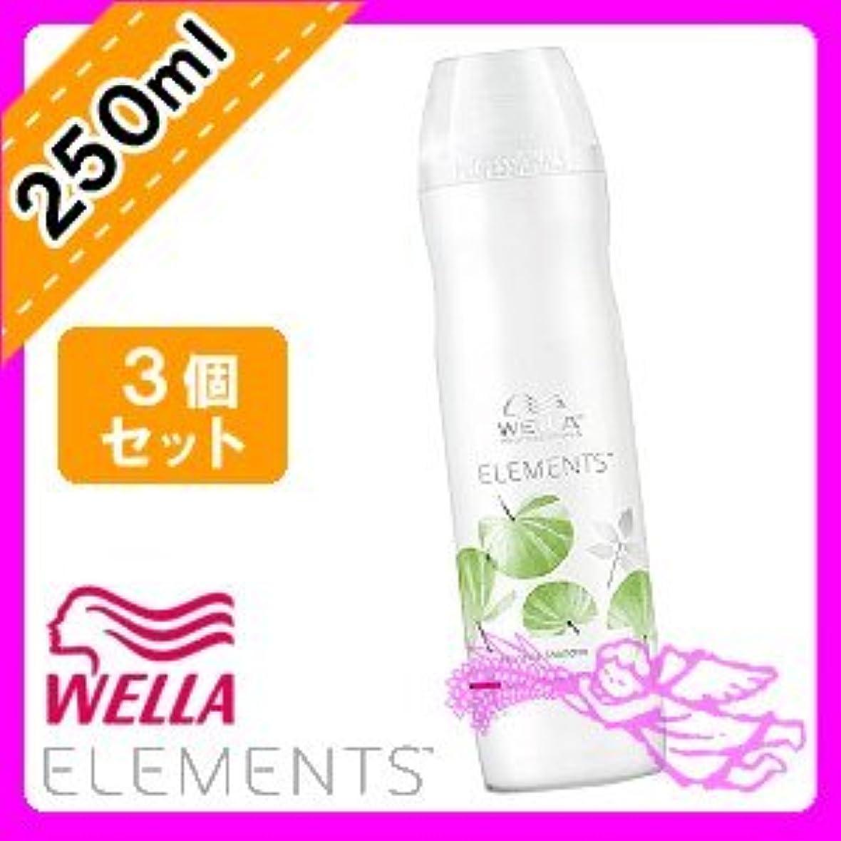 誇張業界テレマコスウエラ エレメンツ シャンプー 250ml ×3個 セット WELLA ELEMENTS