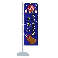 クリスマスチキン予約受付中 のぼり旗 サイズ選べます(ジャンボ90x270cm 左チチ)