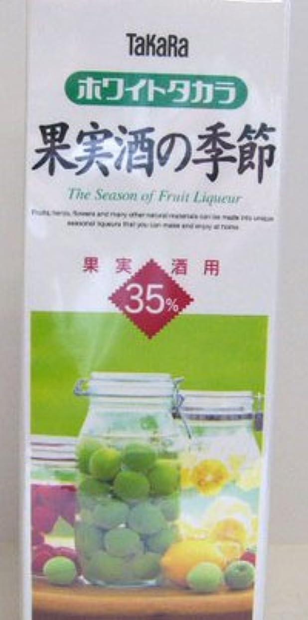 頻繁に尊厳発表するタカラ ホワイトリカー果実酒の季節35度1.8Lパック