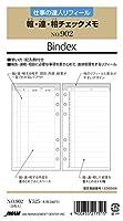 能率 システム手帳 リフィル 仕事の達人リフィール 報連相チエックメモ 902