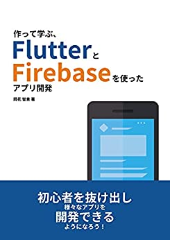 [岡花 智貴]の作って学ぶ、FlutterとFirebaseを使ったアプリ開発
