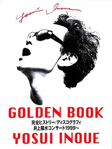 [コンサートパンフレット]井上陽水 GOLDEN BOOK YOSUI INOUE 完全ヒストリー/ディスコグラフィ 井上陽水コンサート1999~