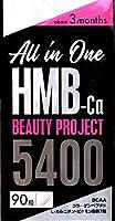 【約3ヶ月分】シェイプアップ ダイエット専用サプリAllinone HMB Beauty project HMBca5400mg 理想の美ボディーサプリメント 美容 ダイエット 健康 オールインワンサプリメント プロテオグリカン BCAA カルニチン 葉酸 コラーゲン ヒアルロン酸 ビタミン 配合 ダイエット トレーニング プロテイン 筋トレ 90日分