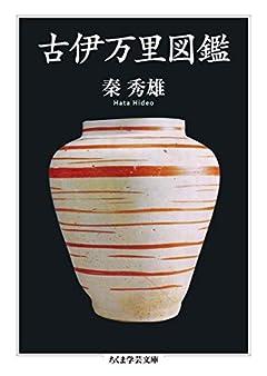 古伊万里図鑑 (ちくま学芸文庫)