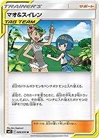 ポケモンカードゲーム PK-SM12-089 マオ&スイレン U