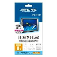 アルパイン(ALPINE) 8型リアビジョン用 ブルーライトカットフィルム KAE-R800BF
