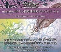 Hemi-Syncによる創造性開発(クリエイティヴ・ウェイ)(The Creative Way)【日本語版)[ヘミシンク] [Soundtrack, Import, From US]