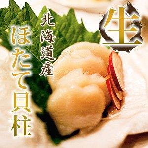 ホタテ 貝柱 (生冷凍ほたて・帆立1kg/約45粒)