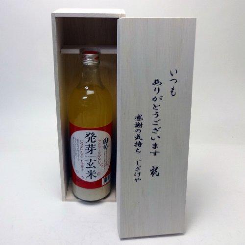 贈り物 ノンアルコール発芽玄米入り甘酒(あまざけ)篠崎 国菊発芽玄米甘酒(はつがげんまいあまざけ)720ml いつもありがとう木箱セット