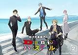 超次元革命アニメ Dimensionハイスクール VOL.2[DVD]