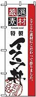 のぼり旗「厳選素材 イクラ丼」