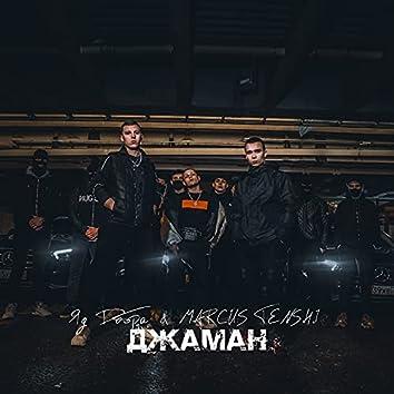 Джаман (prod. by G-Mafia Beat`s)