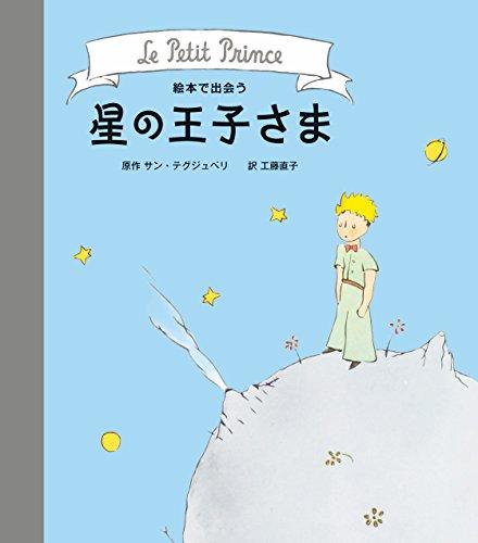 絵本で出会う 星の王子さまの詳細を見る