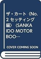 ザ・カート〈No.2 セッティング編〉 (SANKAIDO MOTOR BOOKS)
