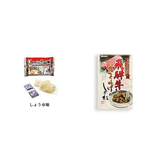 [2点セット] 飛騨高山ラーメン[生麺・スープ付 (しょうゆ味)]・飛騨牛ときくらげのしぐれ(200g)