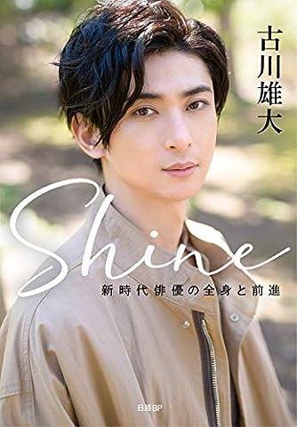 【Amazon.co.jp 限定】【パターンB】 Shine ~新時代俳優の全身と前進~ <限定フォトカード2枚付き>