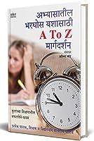 Abhyasatil Bharghos Yashasathi A to Z Margadarshan Study Skills