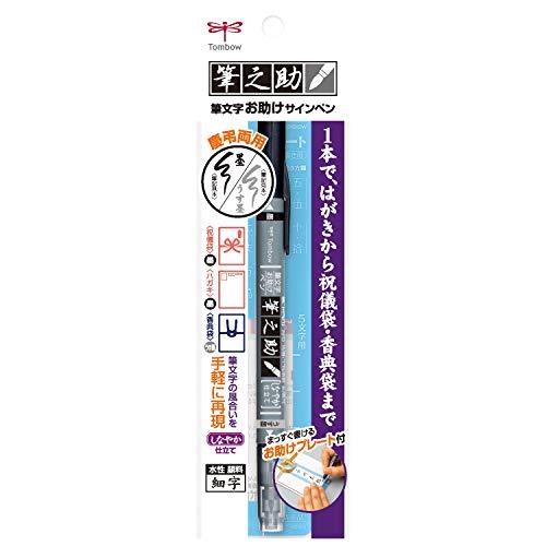 トンボ鉛筆 筆文字サインペン 筆之助 慶弔ツインSパック GCD-121 墨&うす墨