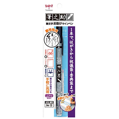 Tombow-Fudenosuke-Brush-Black-1-Pack