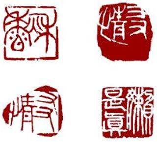手彫り落款印 20ミリから27ミリ  石・柘 印鑑 はんこ