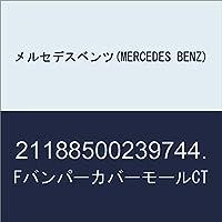 メルセデスベンツ(MERCEDES BENZ) FバンパーカバーモールCT 21188500239744.