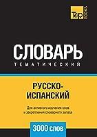 Русско-испанский тематический словарь 3000 с&#