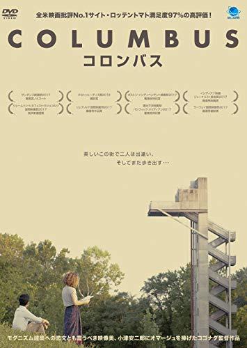 コロンバス [DVD]