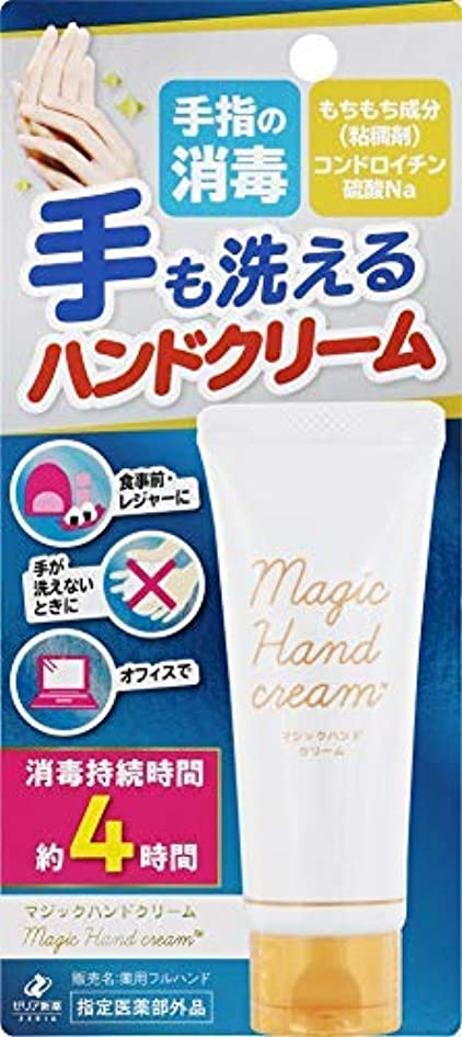 カウント和解する革新ゼリア新薬工業 マジックハンドクリーム 40g × 60個セット