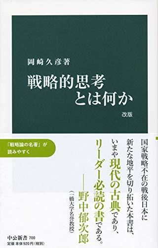 戦略的思考とは何か 改版 (中公新書)