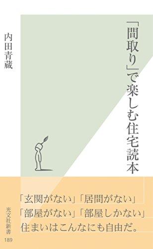 「間取り」で楽しむ住宅読本 (光文社新書)
