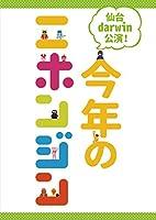 今年のニホンジン [DVD]