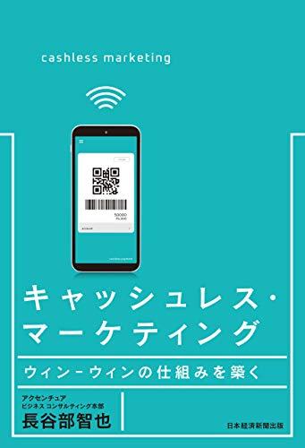 キャッシュレス・マーケティング ウィン-ウィンの仕組みを築く (日本経済新聞出版)