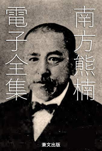南方熊楠電子全集(全64作品) 日本文学名作電子全集