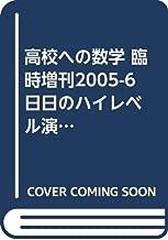 高校への数学 臨時増刊2005-6 日日のハイレベル演習 国立・私立(難関~中堅)高校受験生用