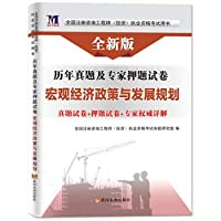 2015 Registered Consulting Engineers (investment) years Zhenti papers and title charge of macroeconomic policy and development planning(Chinese Edition)