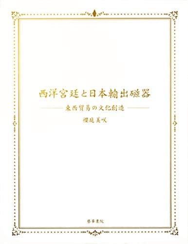 西洋宮廷と日本輸出磁器―東西貿易の文化創造の詳細を見る