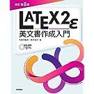 [改訂第8版]LaTeX2ε美文書作成入門