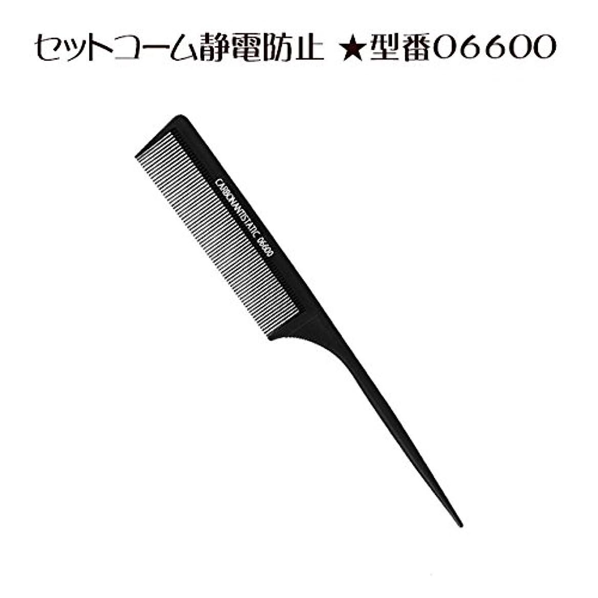 適度に保全利用可能セットコーム静電気防止 (ブラック)